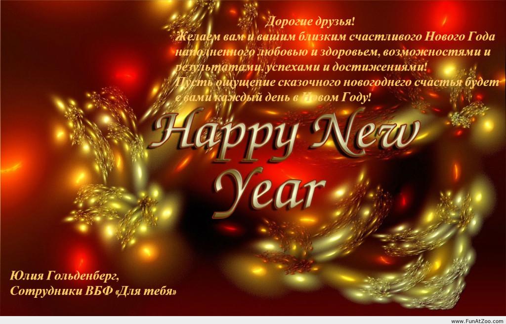 New-year-card-2014-HD-wallpaper_rus