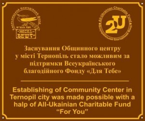 11_4 таблички Тернополь - копия