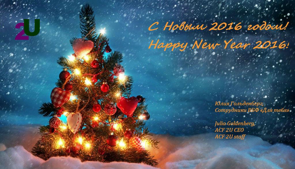 Новый год_2016_1