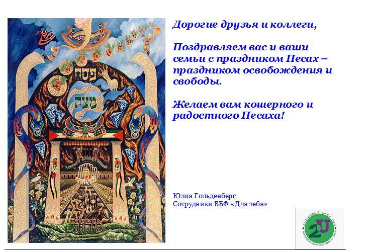 Pesach Greeting_Rus_e-mail