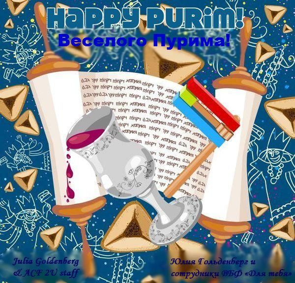 happy_purim_38_2