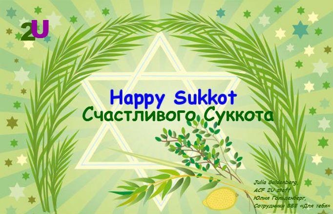 Happy-Sukkot-eCards 08.10.2014